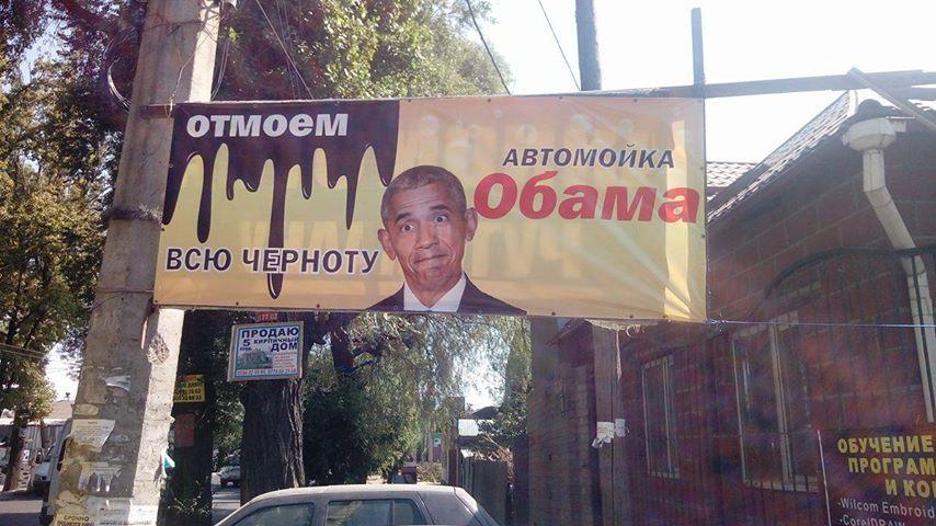 """Рекламу автомойки """"Обама"""" в Бишкеке сочли расистской"""
