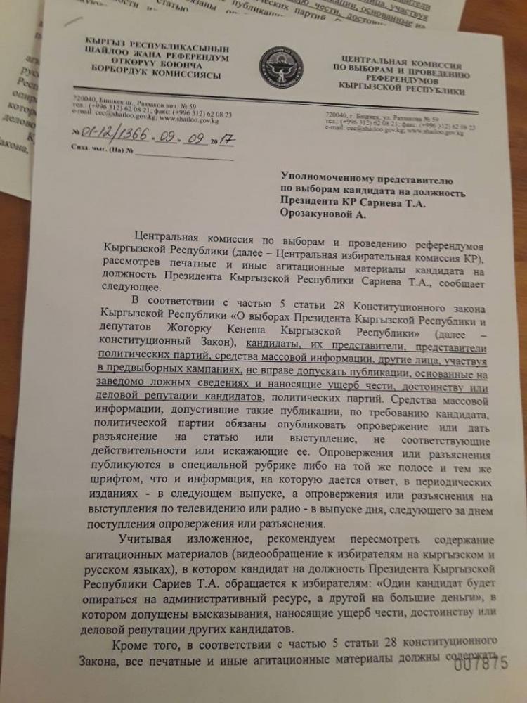 ЦИК просит пересмотреть содержание агитационных материалов Темира Сариева