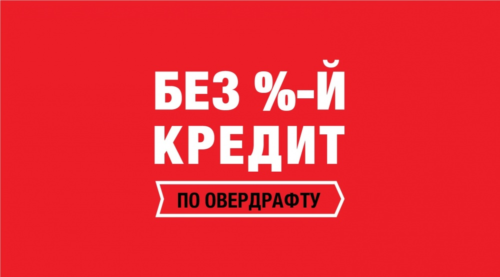 До зарплаты займ онлайн заявка челябинск