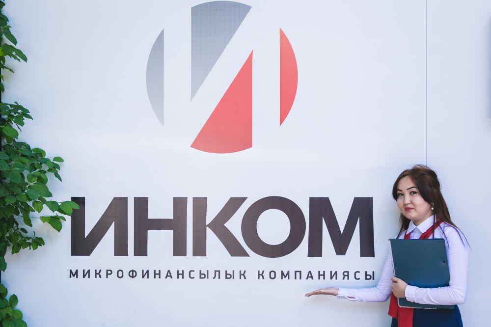 кредиты без залога кыргызстан