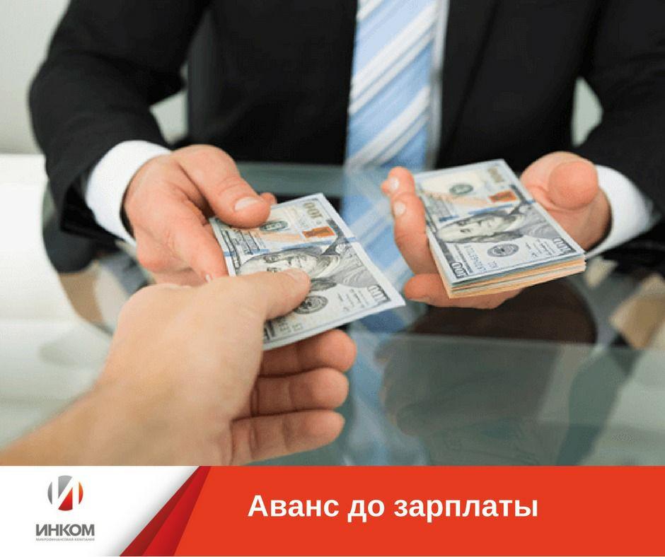 Кредит без справок и поручителей бишкек