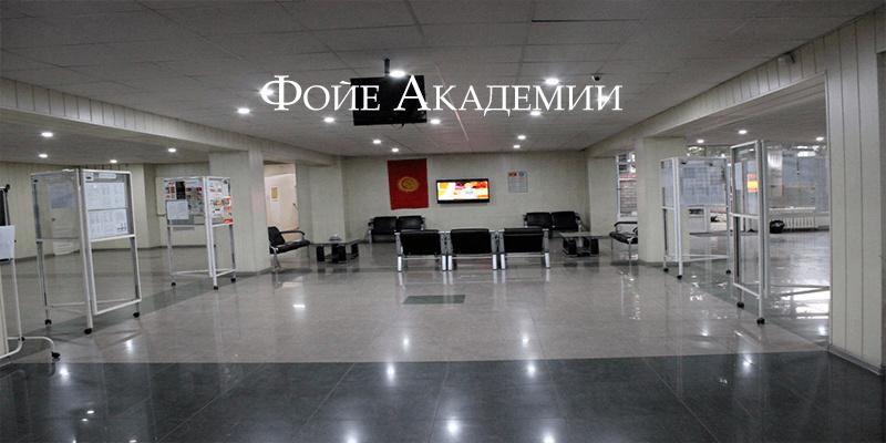 #Гид по вузам Бишкека: Академия туризма