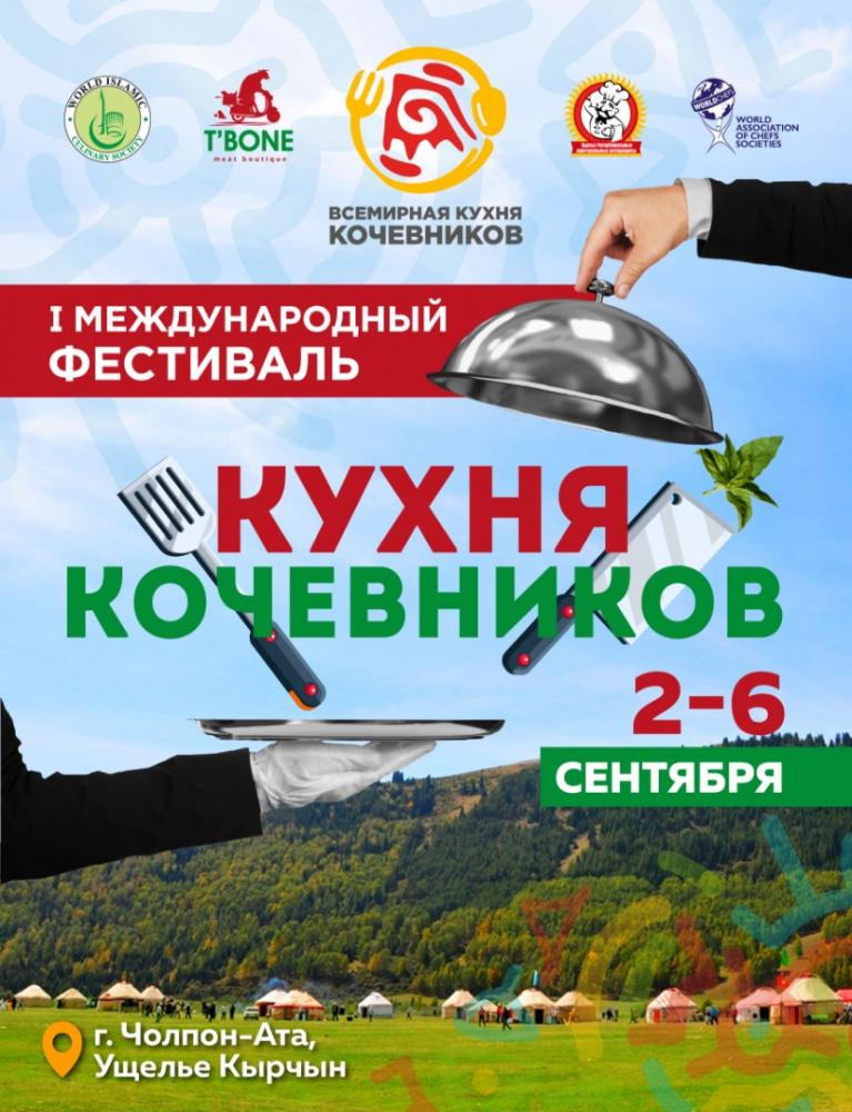 """Первый международный фестиваль """"Всемирная кухня кочевников"""" пройдет на Иссык-Куле"""