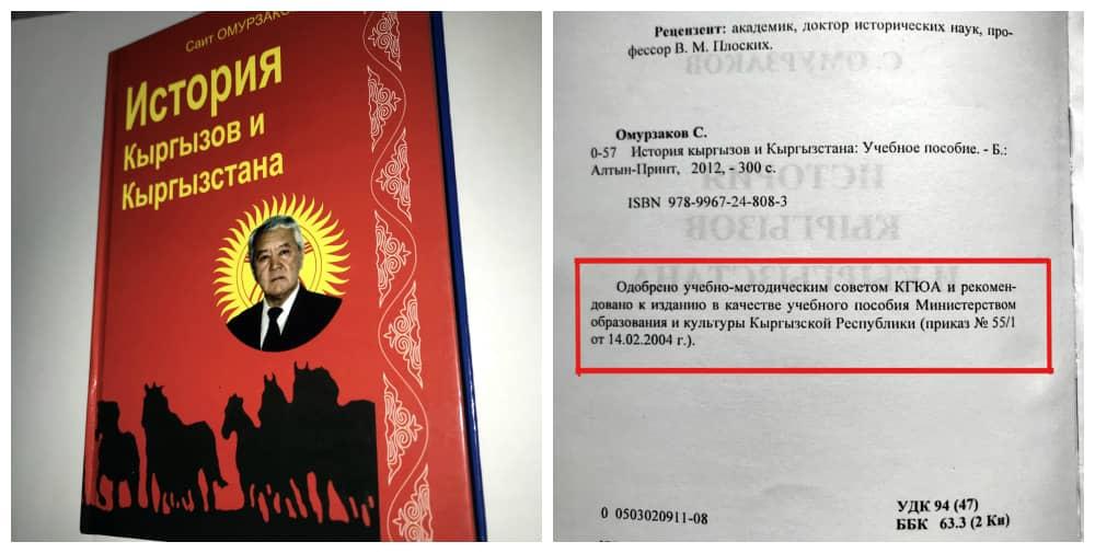 В КГЮА студентов учат, что настоящая фамилия Ленина - Уланов, а Гитлера звали Адылом