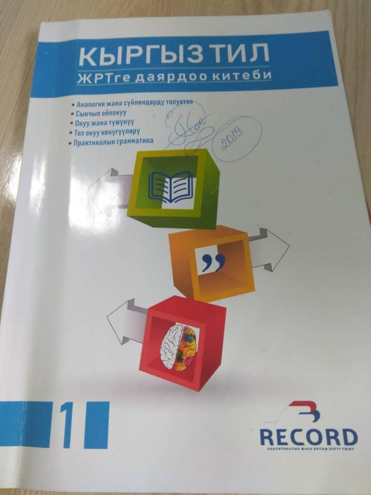 Гульзат Мамытбек попала в учебники кыргызского языка
