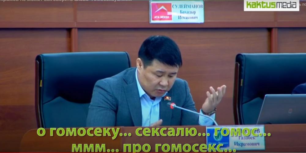 Гомосексуалисты кыргызстан