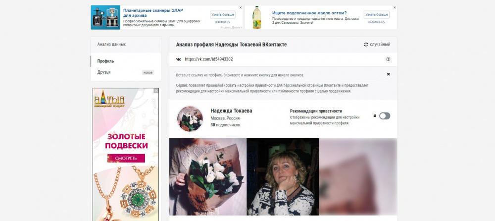 """Скрин профиля  """"ВКонтакте"""""""