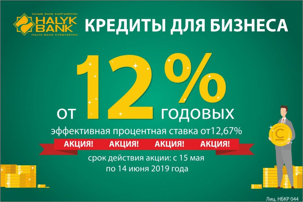 Крайинвестбанк подать заявку на потребительский кредит онлайн заявка