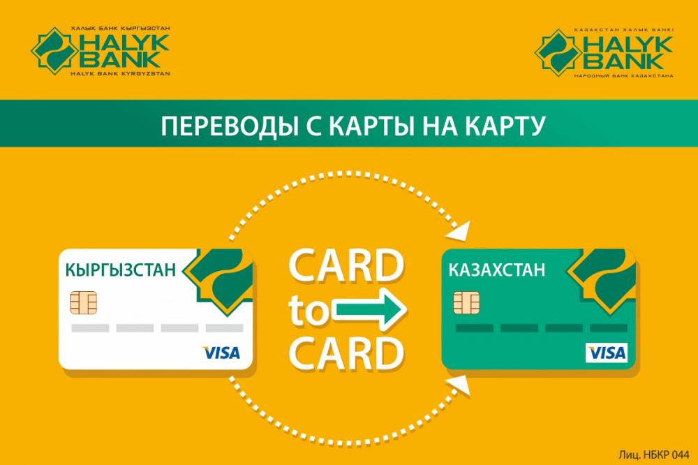 Уважаемые клиенты АО «Народный Банк Казахстана», в целях предотвращения мошеннических операций по денежным.
