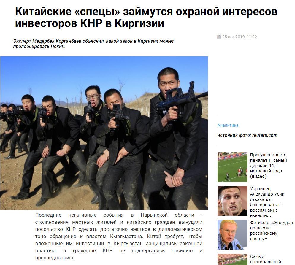 Скриншот сайта https://centralasia.news