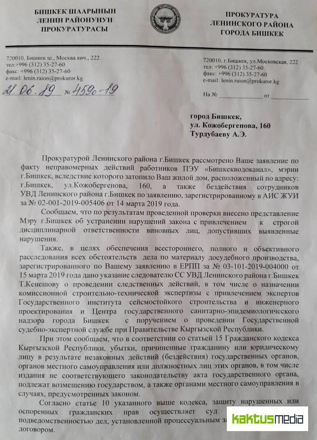 """Дом придется сносить по вине """"Бишкекводоканала"""". Хозяин требует от мэрии $17 тысяч"""