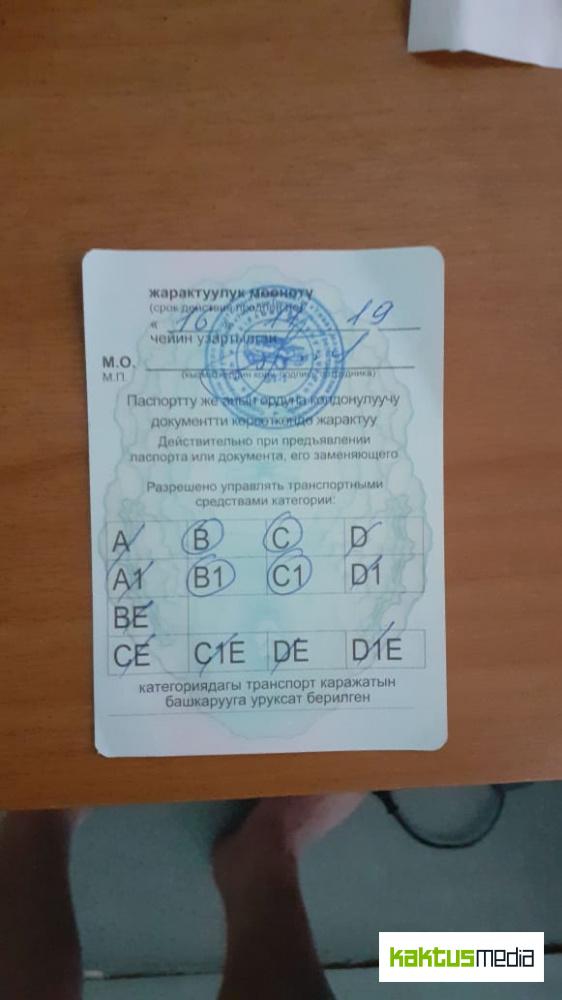 Временные права, выданные Улану