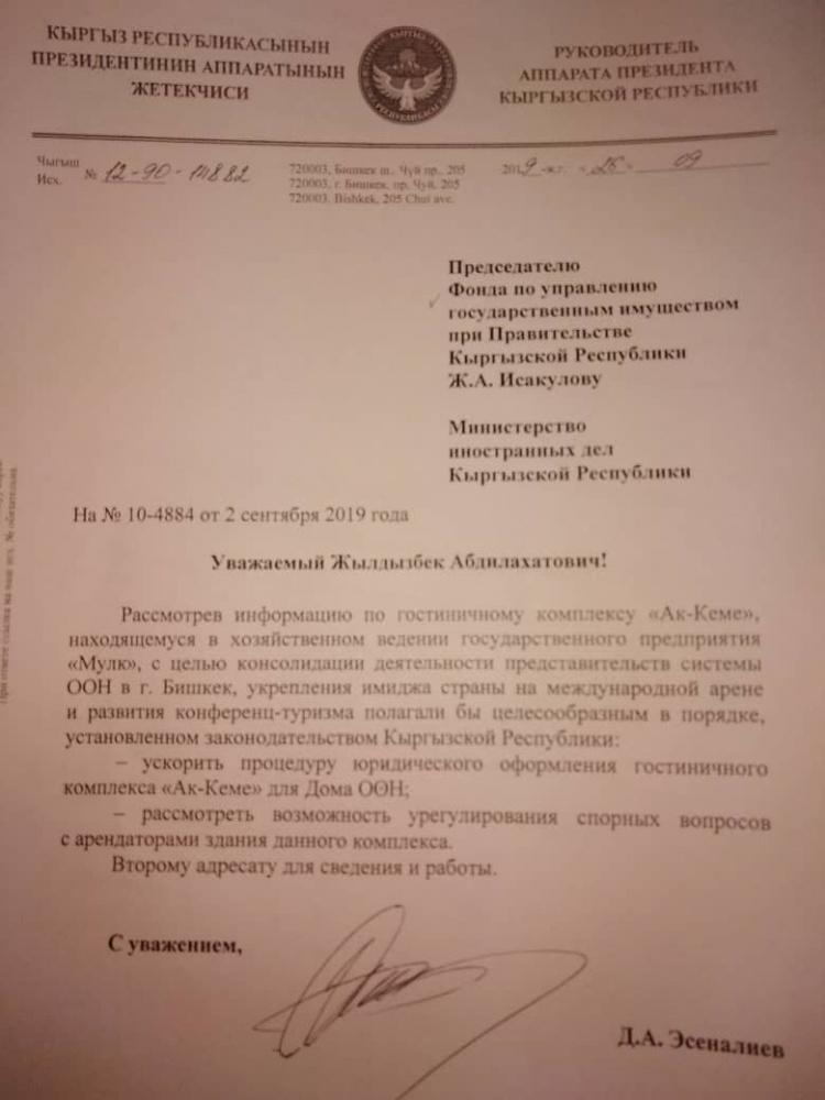 """Отель """"Ак-Кеме"""" хотят передать Дому ООН в Кыргызстане"""