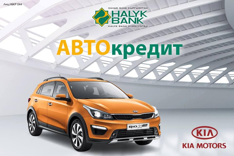потребительский кредит в народном банке казахстана калькулятор сколько гектар занимает парк галицкого
