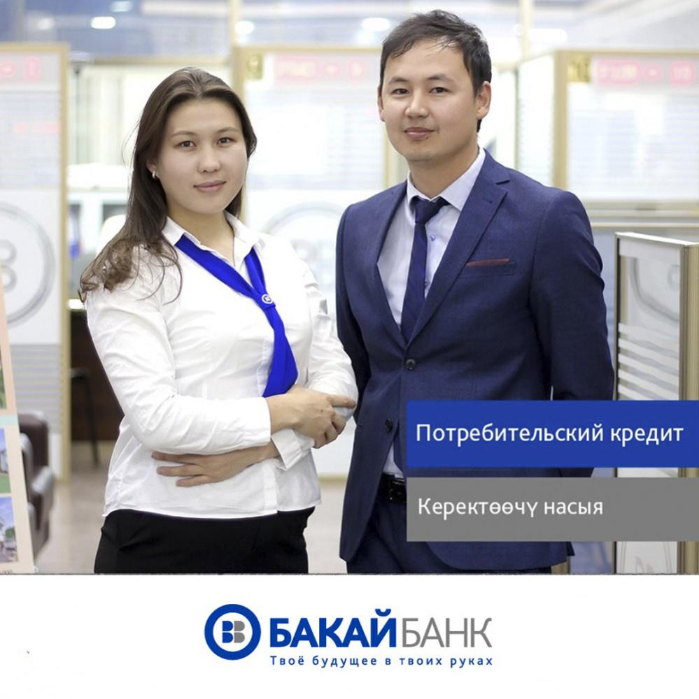 кредиты банки процентные ставки
