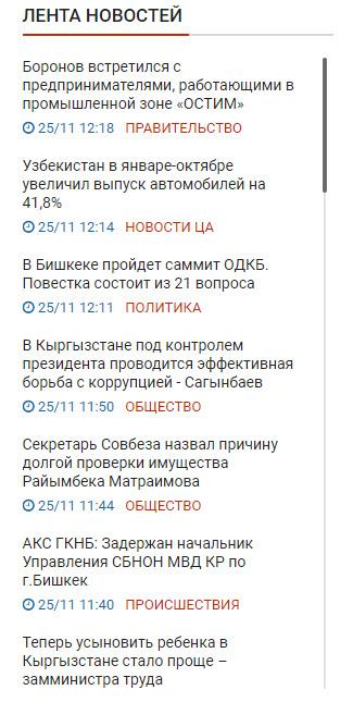 Скриншот с сайта Kabar.kg