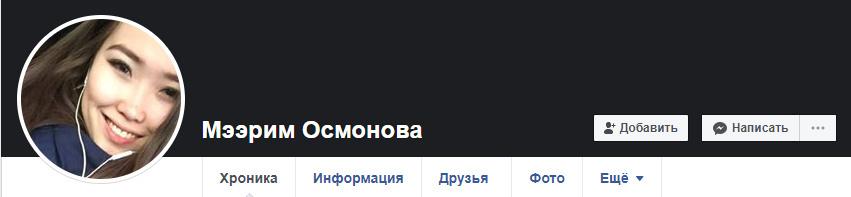 О работе троллей и ботов, поддерживающих Матраимова после расследования о $700 млн