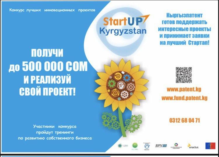 """""""Цифра"""" глазами студентов и реализация стартап-проектов"""