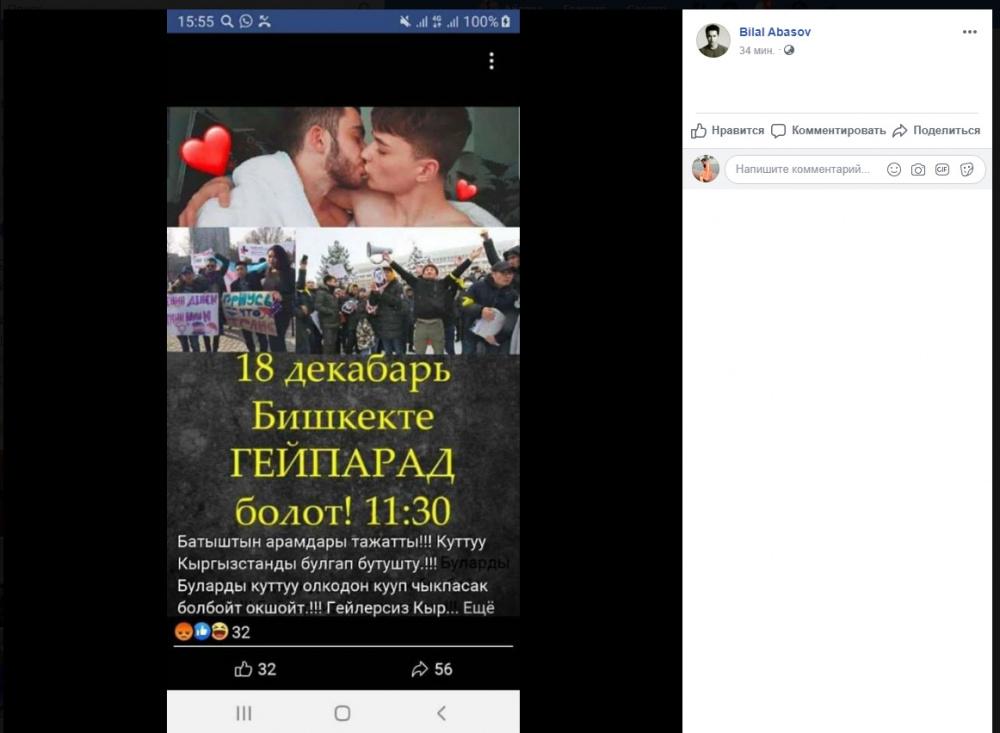 Тролли хотят выдать акцию за свободу слова за гей-парад. Еще один из них хвалит Матраимова