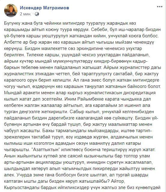 Искендер Матраимов в очередной раз вступился за брата и обвинил журналистов