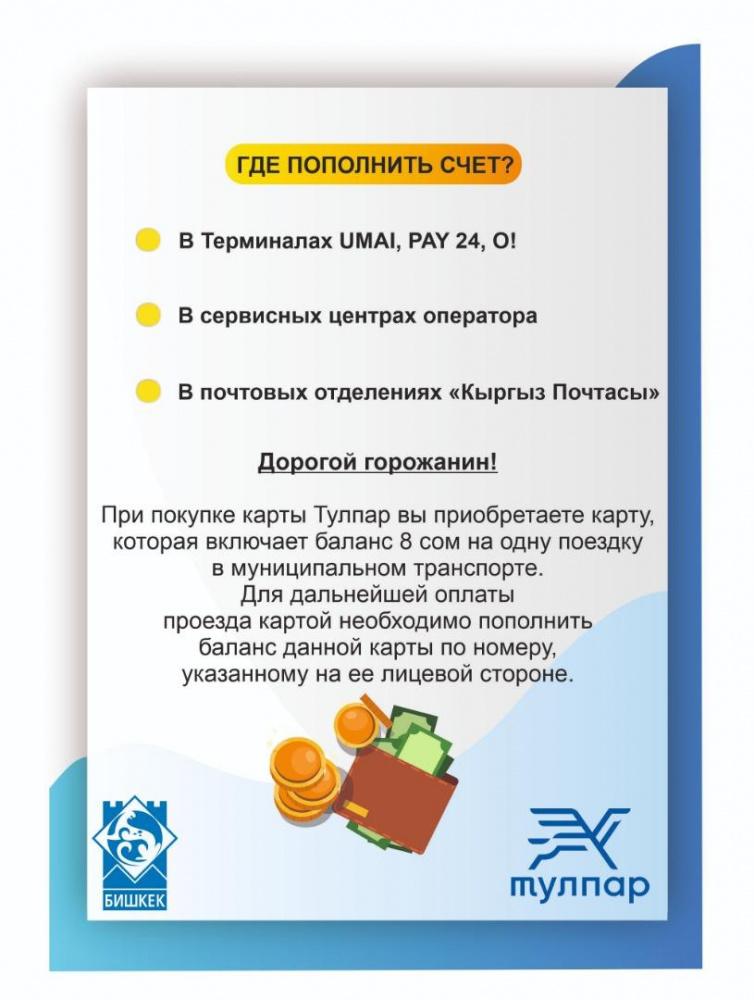 """Электронное билетирование в Бишкеке. Как и где пополнить карту """"Тулпар"""""""