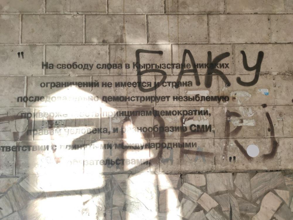 На месте, где напали на журналиста Болота Темирова, оставили послание. Фото