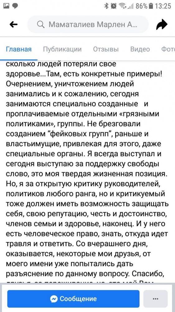 """Маматалиев заявил, что его переубедили и он поддержал закон """"О манипуляции информацией"""""""