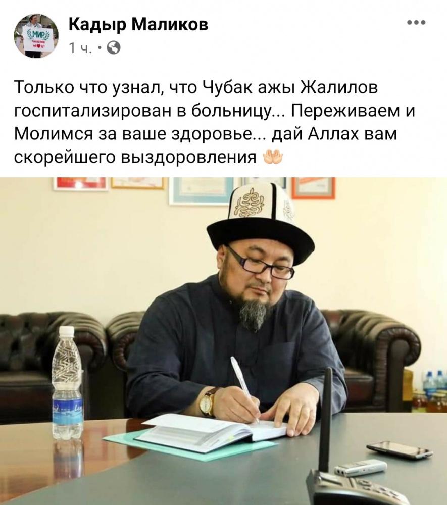 Умер Чубак ажы Жалилов
