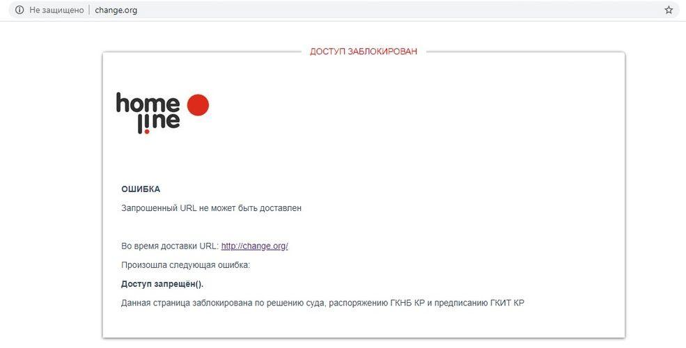 ГКНБ, Госкомсвязи и провайдеры не объясняют причину блокировки Change.org