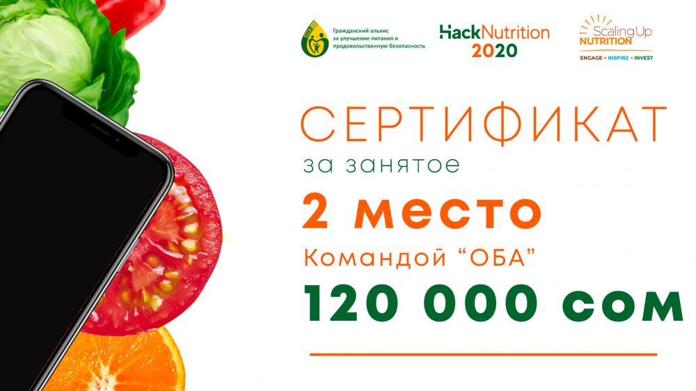 Итоги мероприятия: прошел первый онлайн-хакатон в Кыргызстане