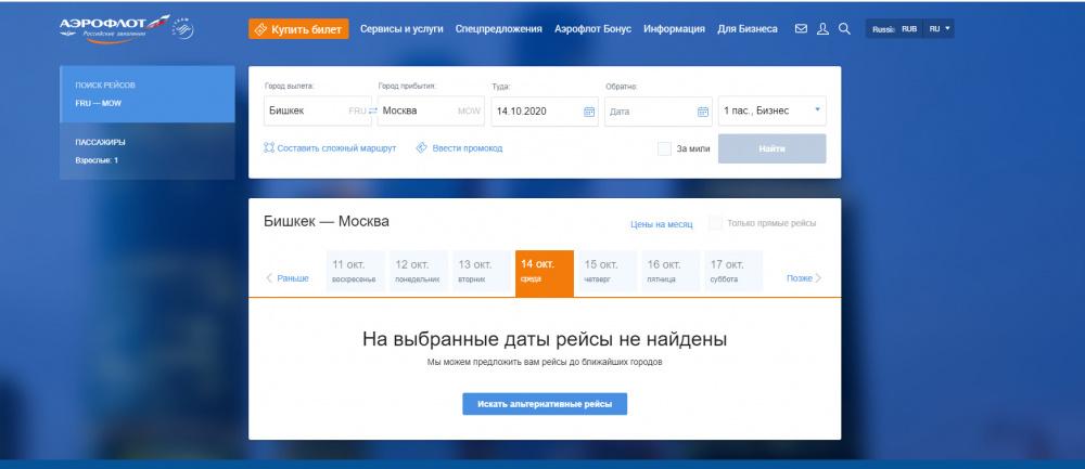 """Журналист Kaktus.media попробовал """"улететь"""" в Россию"""