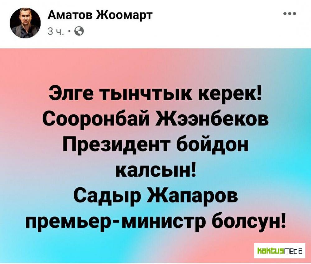 """""""Фабрика троллей"""" Матраимовых и Жээнбековых начала работать на Садыра Жапарова"""
