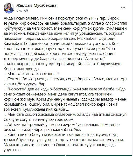 """""""Сделали из меня члена ОПГ"""". Жылдыз Мусабекова ответила Аиде Касымалиевой"""