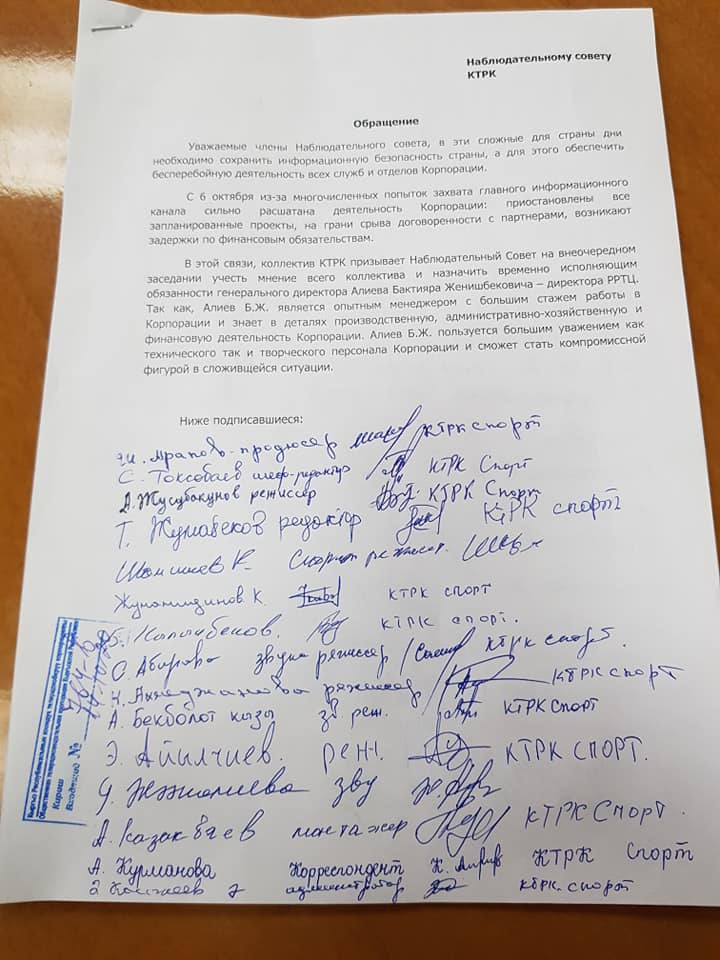 На ОТРК одобрен новый исполняющий обязанности гендиректора