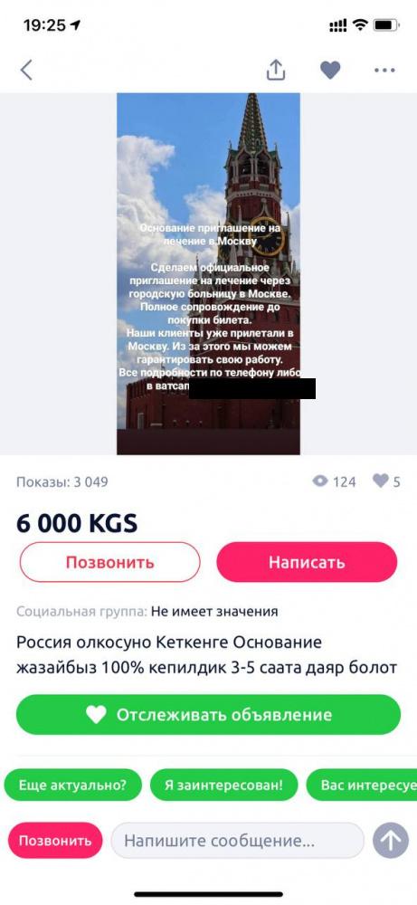 """""""Продаю основание для вылета в Россию"""". Авиакомпании подозревают в коррупционном сговоре"""