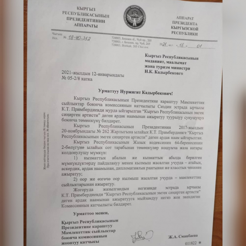 Звание Кайрата Примбердиева сохранили. В Комиссии по госнаградам отказали Минкультуры