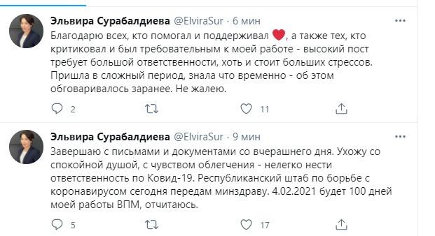 Эльвира Сурабалдиева о своем смещении: Знала, что временно. И не жалею