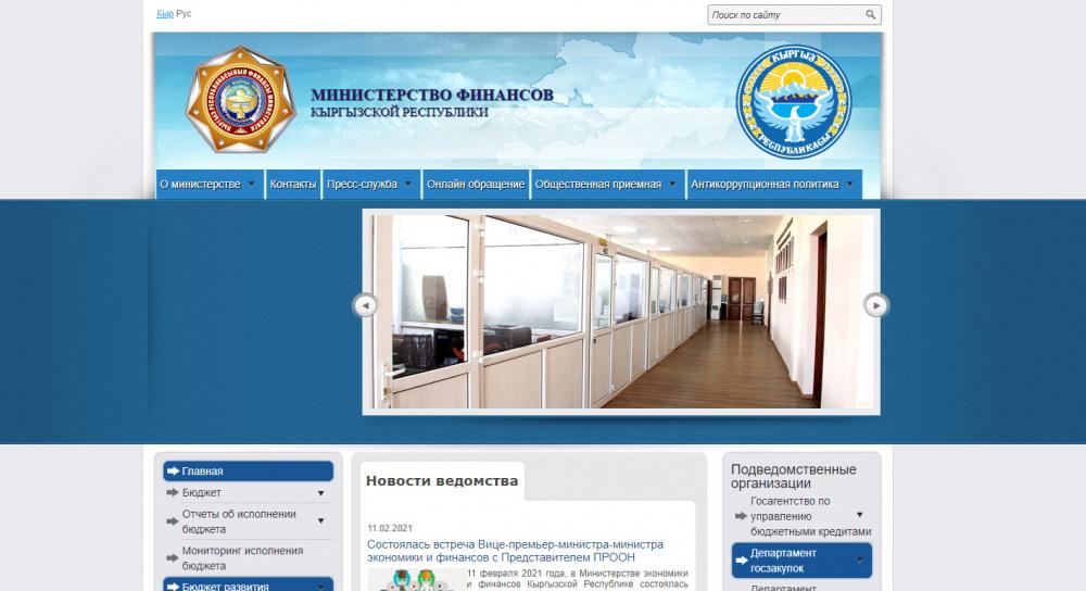 Какая информация нужна о госфинансах и какая есть на сайте министерства? Анализ