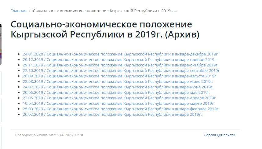 Может ли обычный гражданин понять статистику по Кыргызстану? Анализ сайта Нацстаткома