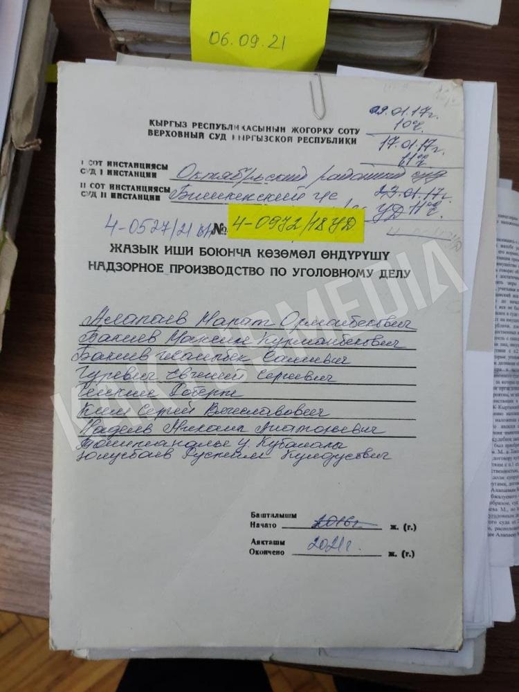 Документы по реабилитации Марата Алапаева.