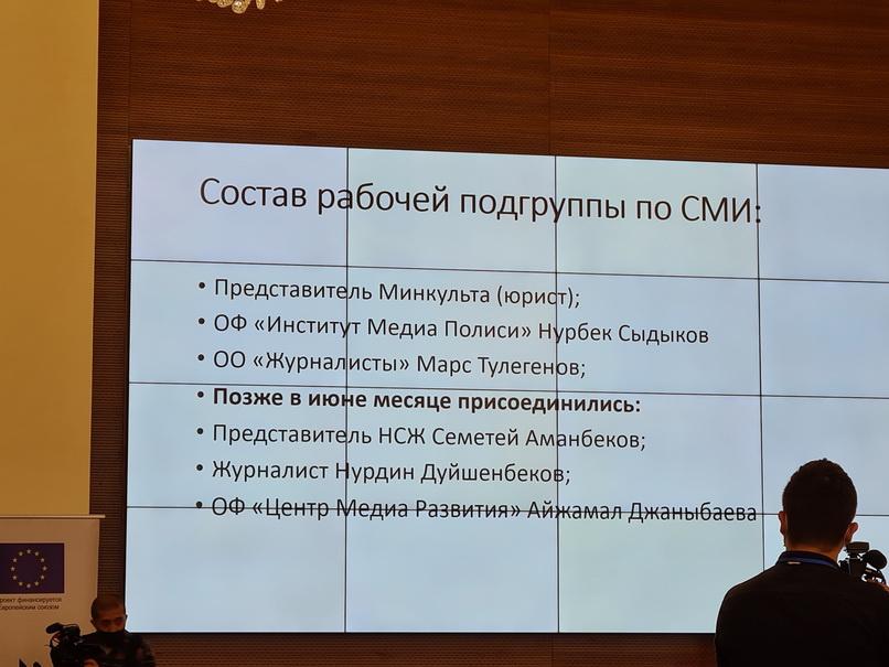 Пересмотр законов о СМИ.